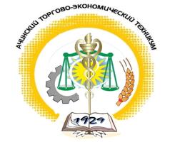 СДО КГБПОУ «Ачинский торгово-экономический техникум»